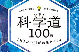 科学道100冊 「知りたい!」が未来をつくる